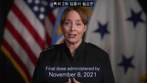 DLA Director COVID Vaccine Message (Korean)