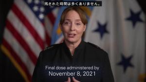 DLA Director COVID Vaccine Message (Japanese)